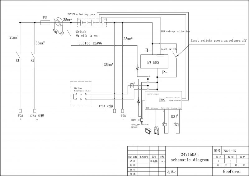 24V150Ah-schematic-diagram_20171023