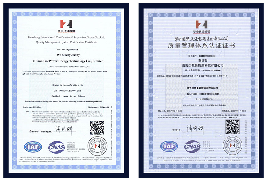 Geepower ISO certificate